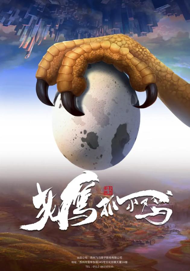 【老鹰抓小鸡】百度云【720高清国语版】下载
