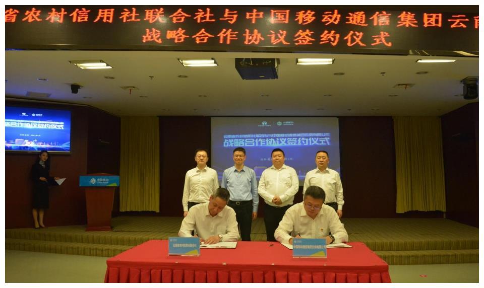 """强强联合,打造云南本地最有成效的""""5G+智慧金融""""样板"""