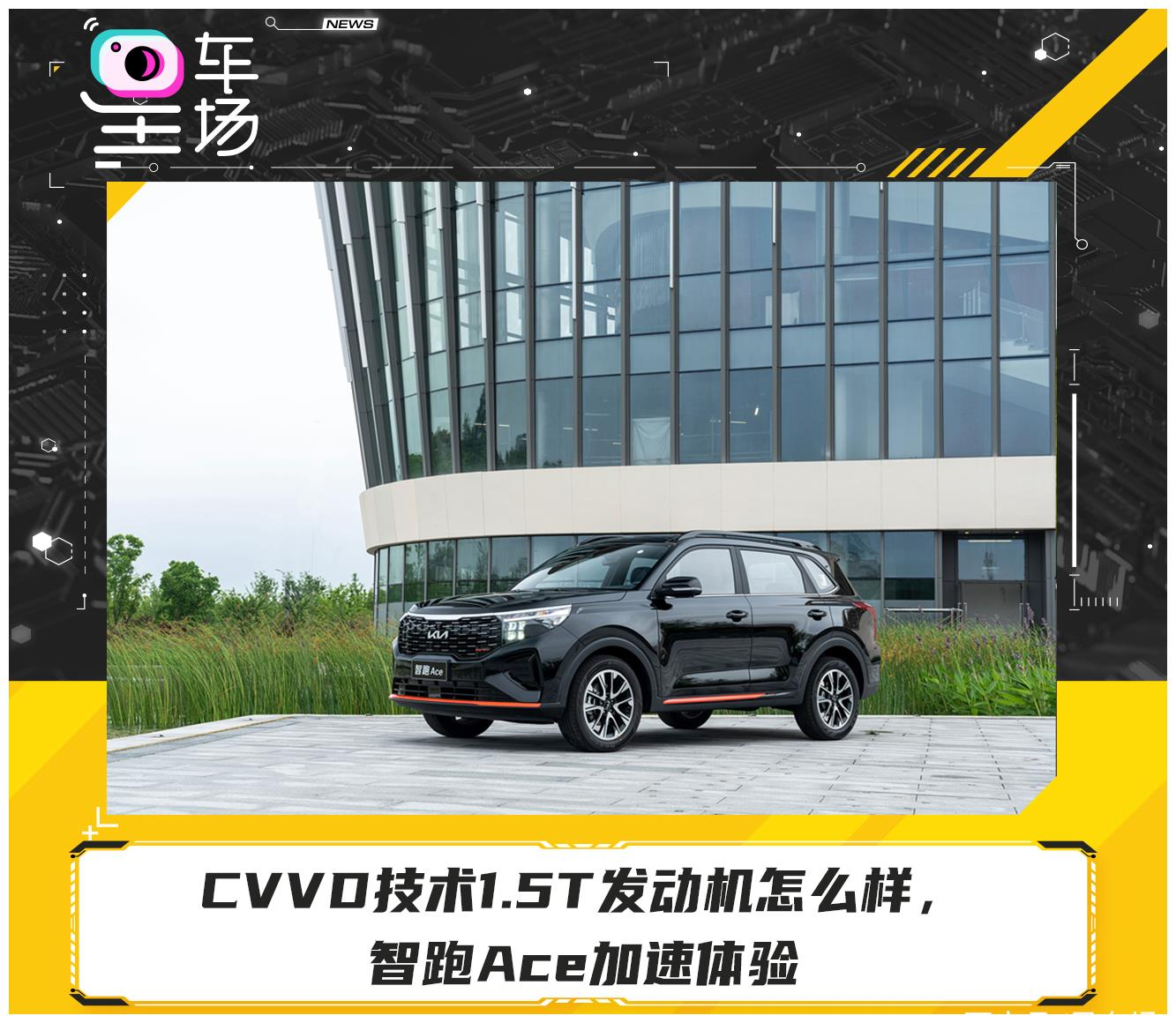CVVD技术1.5T发动机怎么样,智跑Ace加速体验