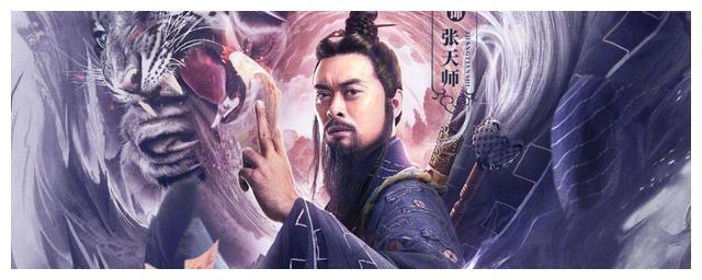 《龙虎山张天师》怎么看王樊少皇如何演绎道祖张道陵,后情节破裂