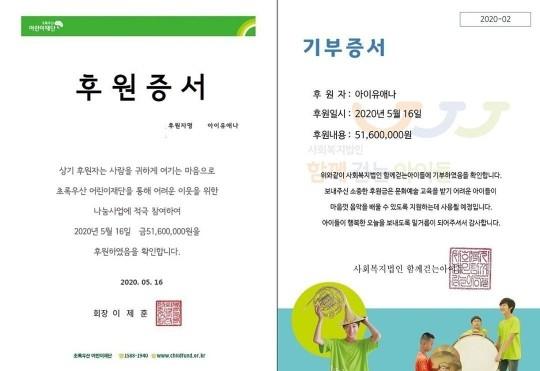 IU迎来28岁生日与粉丝俱乐部一起捐出5160万韩元
