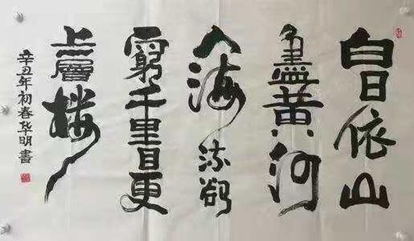 中国实力派书画家——画匠宋华明