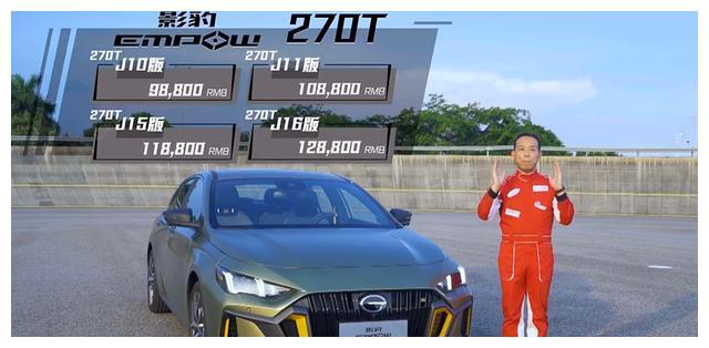 10万以内最快!影豹9.88万起预售 百公里加速6.75秒