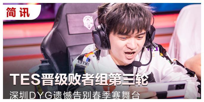 【简讯】TES晋级败者组第三轮,深圳DYG遗憾告别春季赛舞台