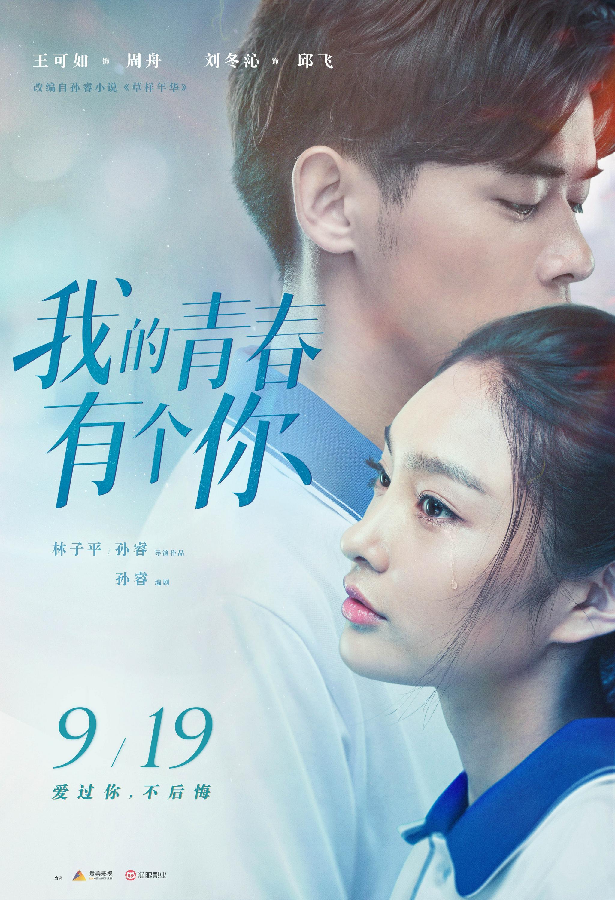 《我的青春有个你》揭露终极启事9月19日写青春悔恋