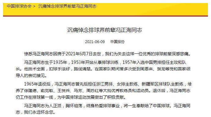 中国排协发文悼念因病逝世的前中国男排队长