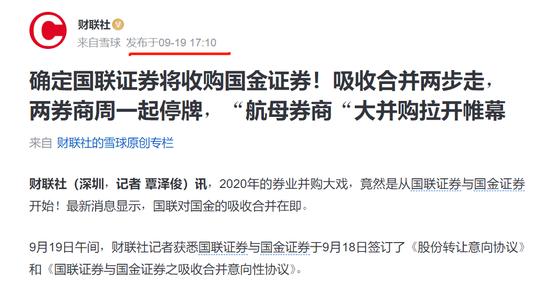 《【万和城平台官网】千亿券商合并 精准涨停的背后是不是内幕交易》