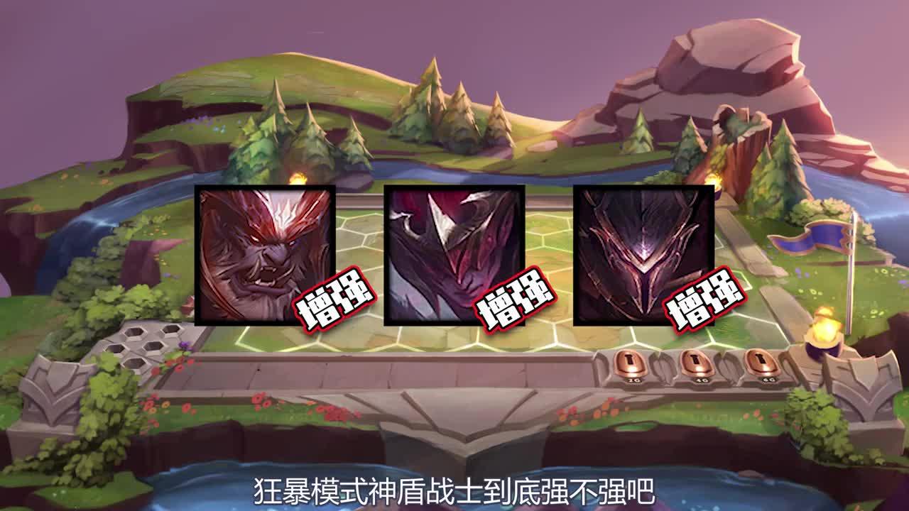 云顶PBE增强了这三个神盾战士?神盾战士崛起?