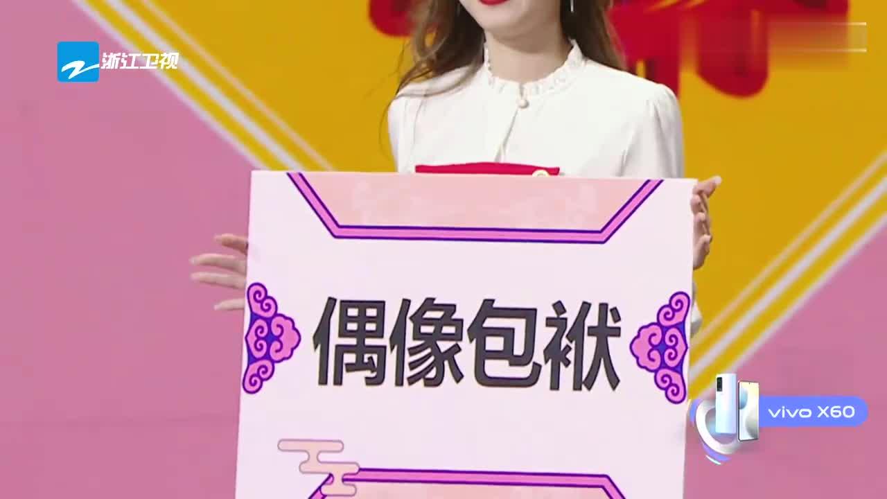 《王牌对王牌》沈腾演偶像包袱,华晨宇:奸懒谗猾