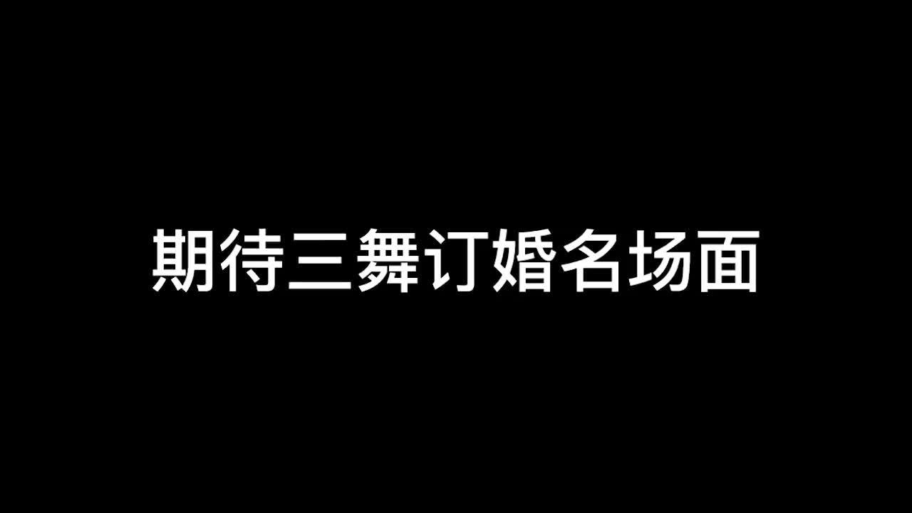 斗罗大陆:期待小舞唐三的订婚场面