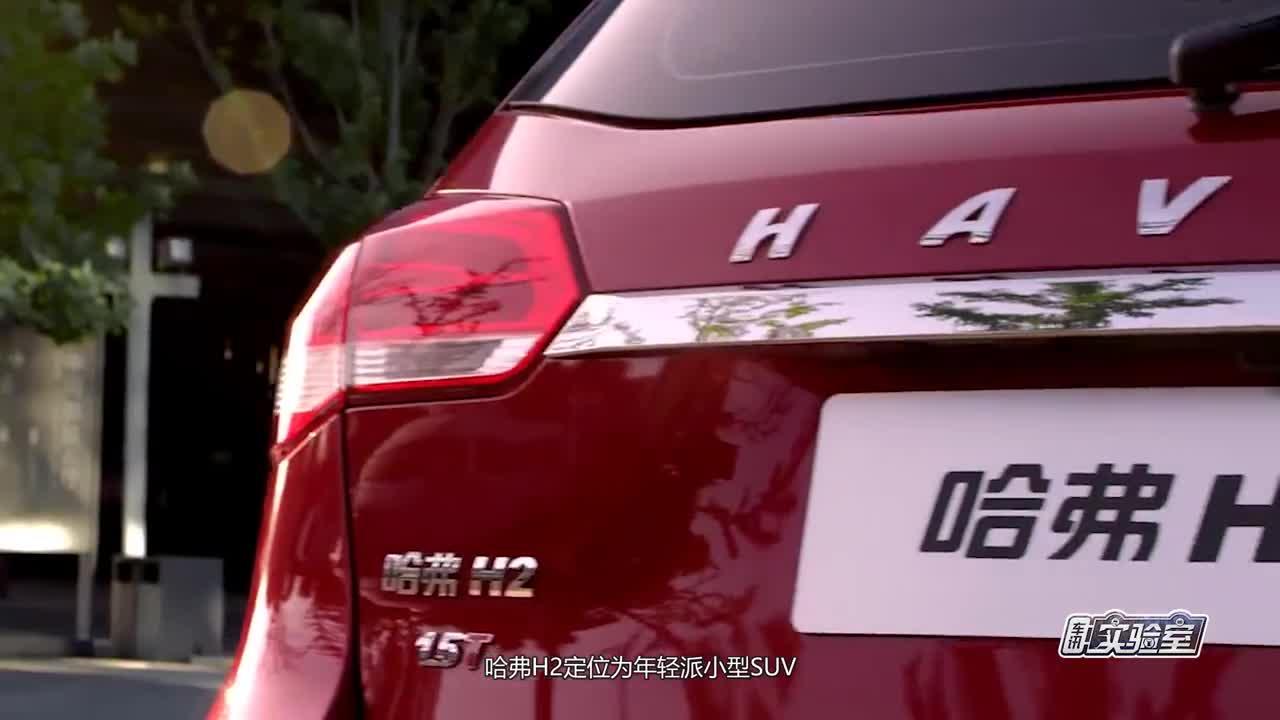 视频:这是一份哈弗H2的拆解报告请查收
