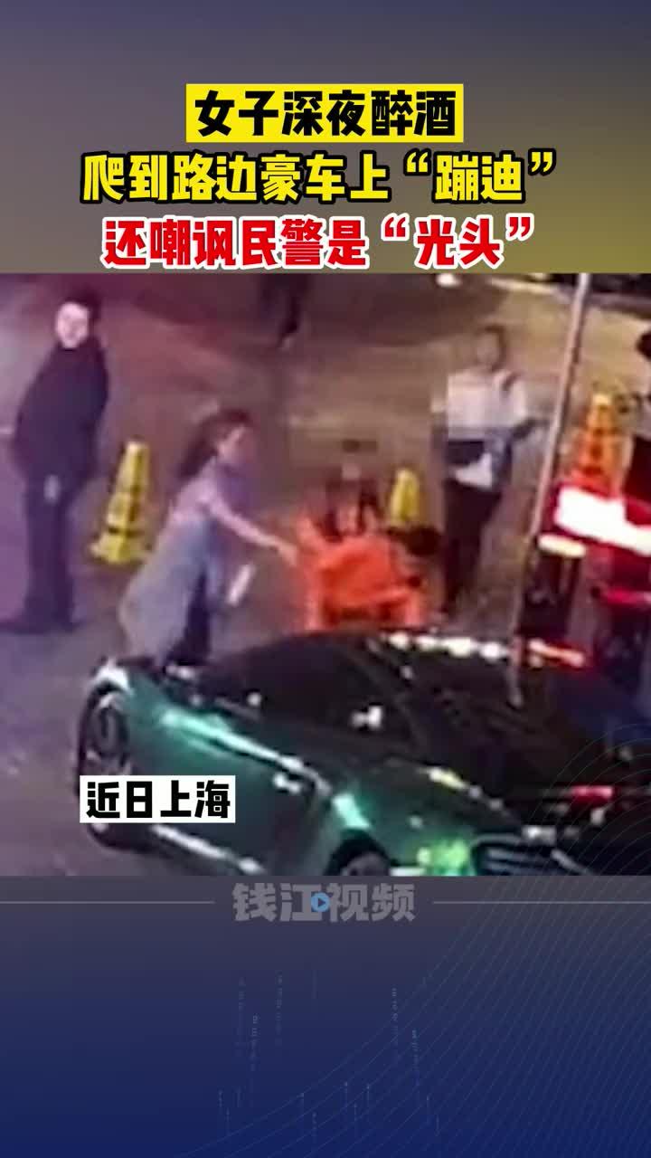 """上海女子深夜醉酒,豪车上蹦迪""""花费""""28万"""
