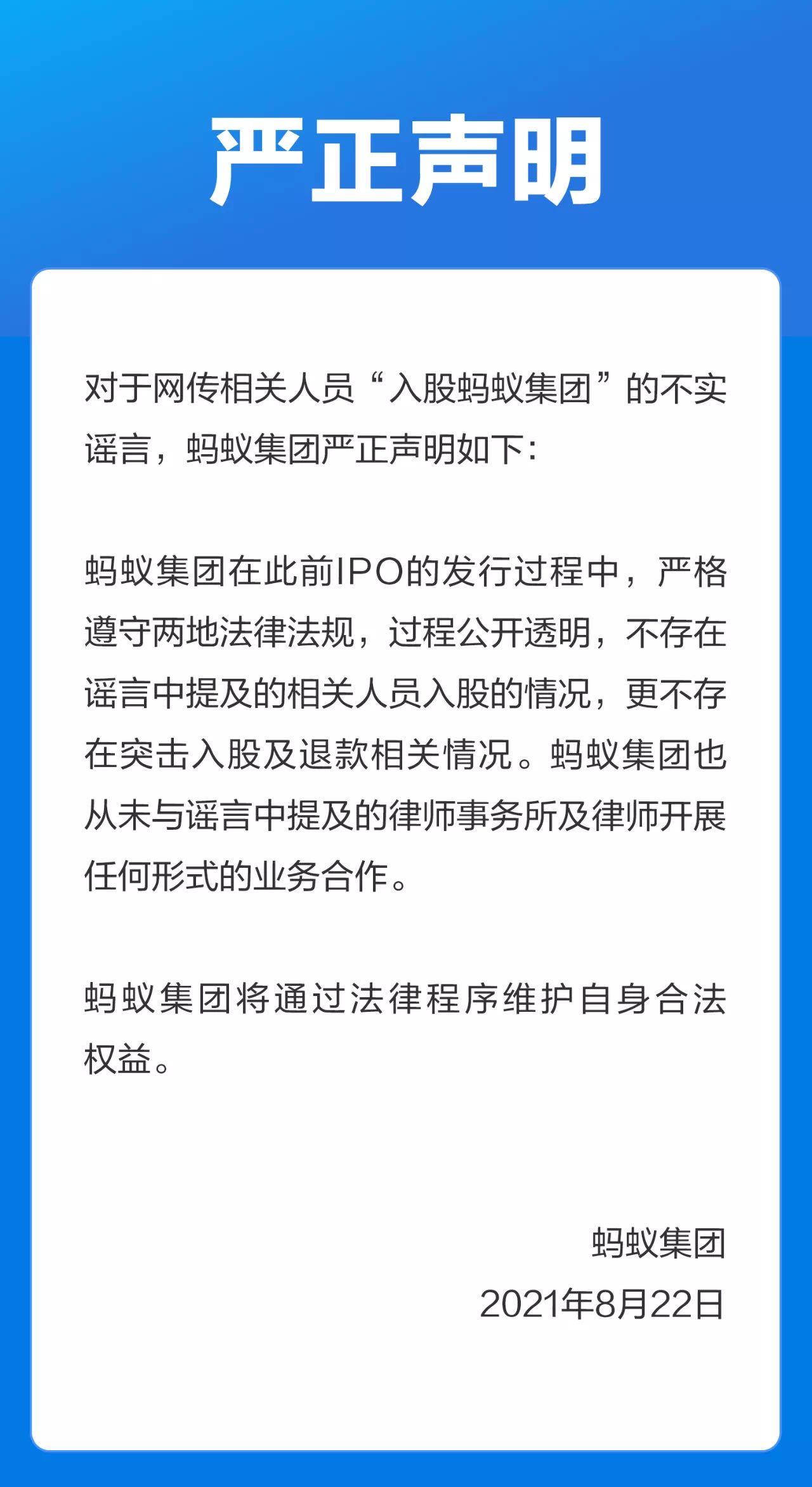 蚂蚁集团辟谣网传相关人员入股情况,阿里云回应泄露用户信息问题