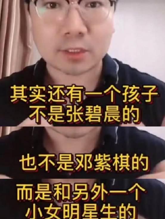 某导演爆料华晨宇还有娃,孩子母亲不是张碧晨,本人曾回应此事