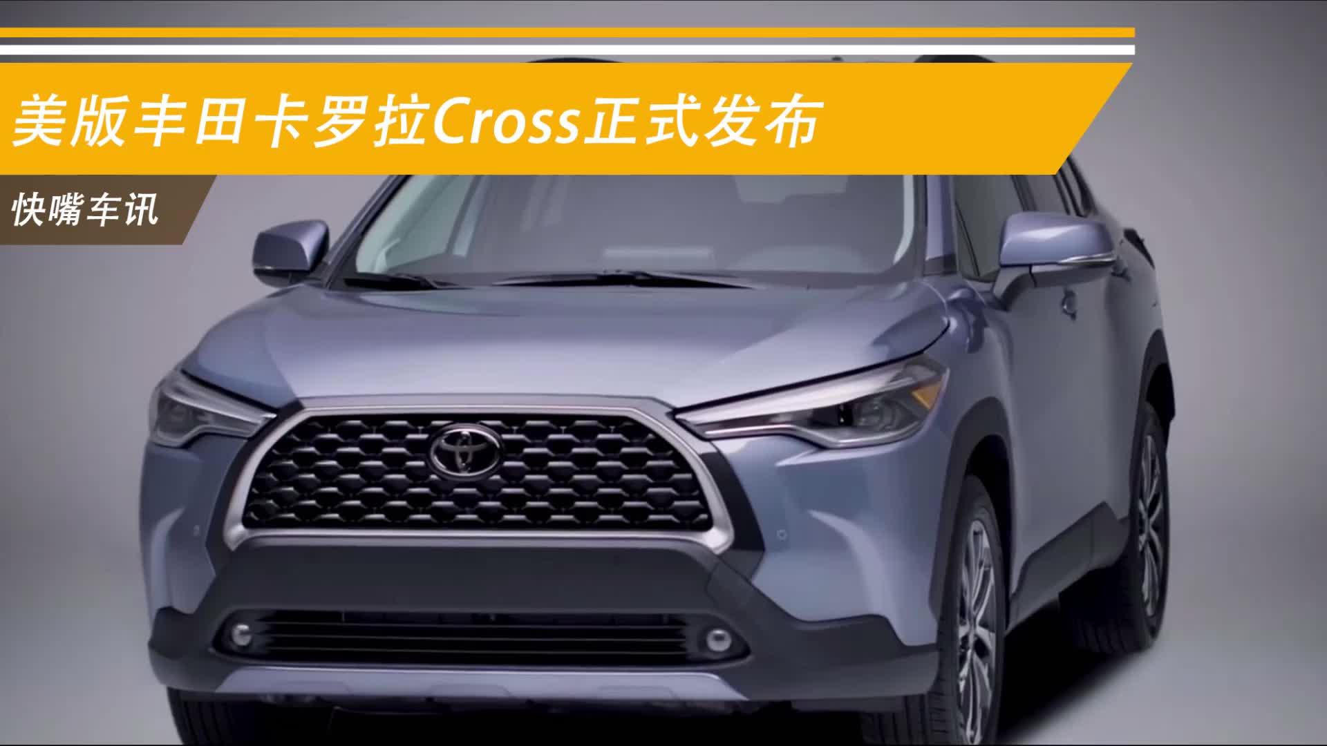 视频:美版丰田卡罗拉Cross正式发布 将于明年引入国产
