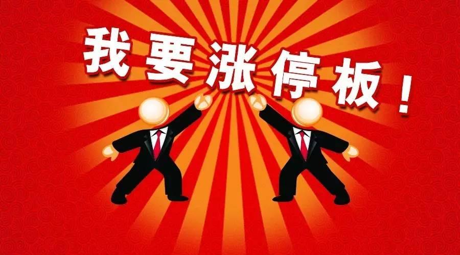 07月27日涨停板连板:永和股份13连板 意华股份5连板