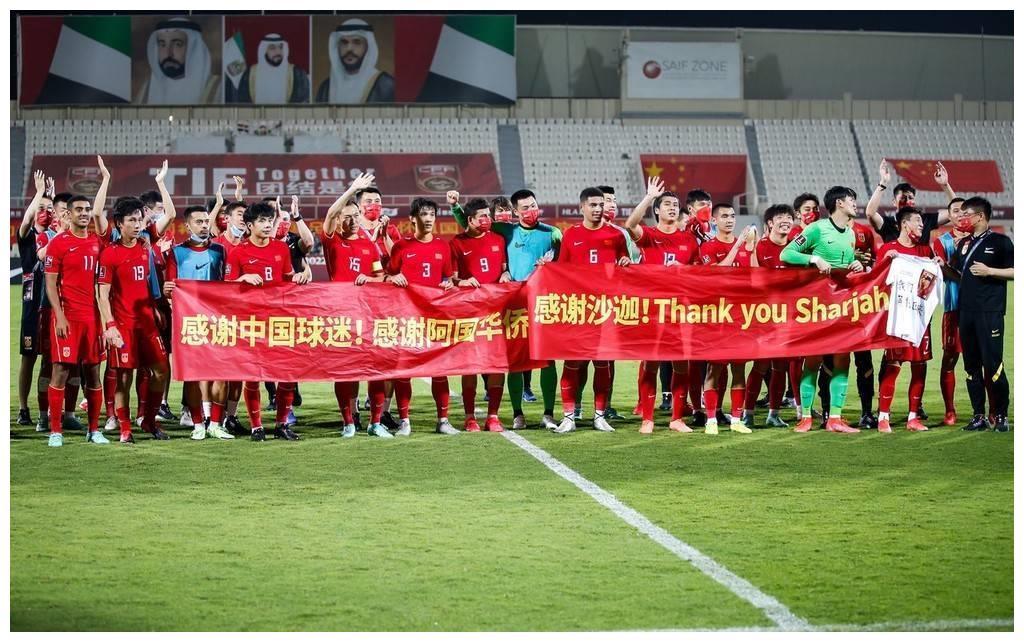 粤媒:国足在西亚没被刁难和算计 中国足球外交走向成熟
