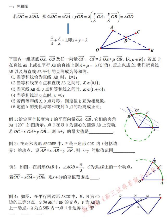 高中数学应用等和线和奔驰定理四心