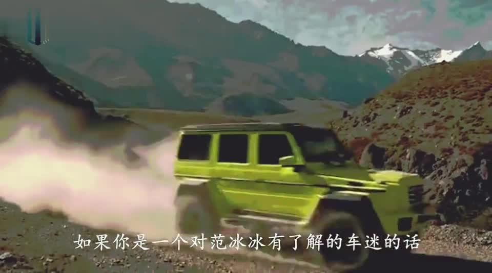 范冰冰座驾奔驰G63,大G够狂野够威猛,难怪如此喜欢!