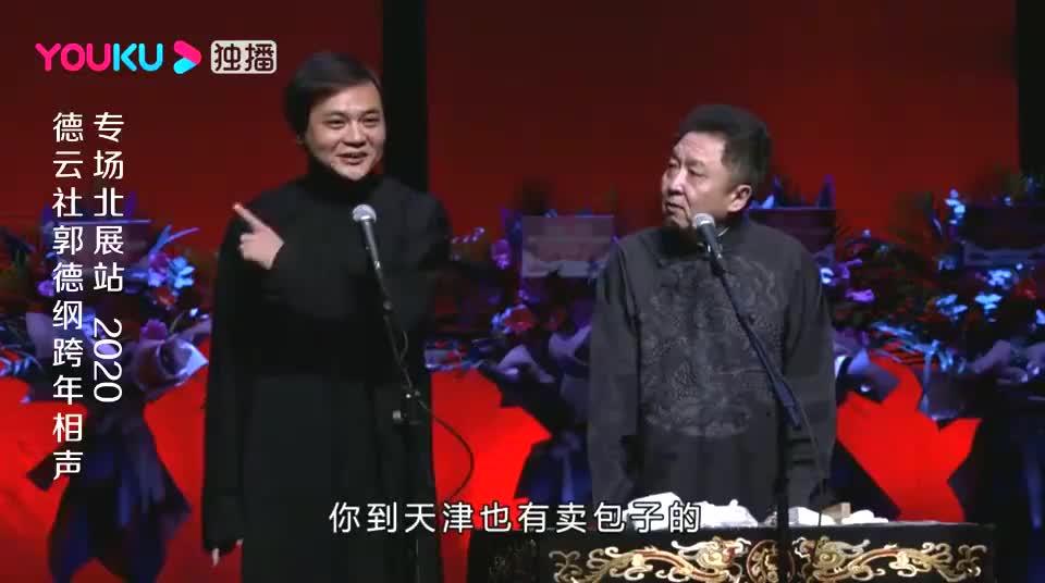 德云社:高峰模仿天津卖包子,差点把于谦心脏病吓出来,爆笑全场