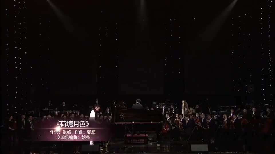 太唯美了,中国爱乐乐团带来这首《荷塘月色》,听了还想听