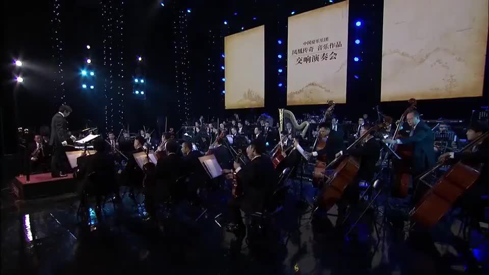 中国爱乐乐团演奏凰传奇音乐作品《最炫民族风》,交响乐太霸气啦