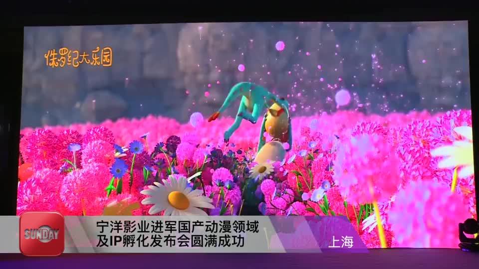 宁洋影业进军国产动漫领域 及IP孵化发布会圆满成功