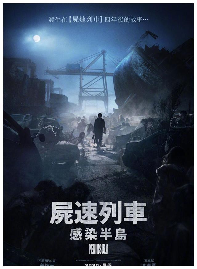 《釜山行2》剧照首度曝光!姜栋元能否接替孔刘打造续集新神话