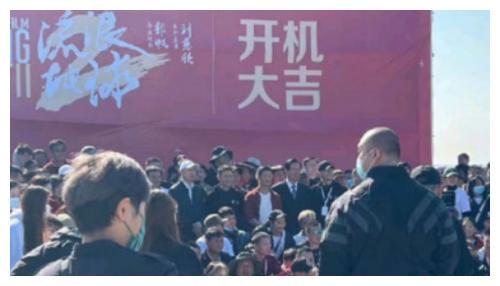 《流浪地球2》开机,吴京张丰毅现身,刘德华惊喜加盟