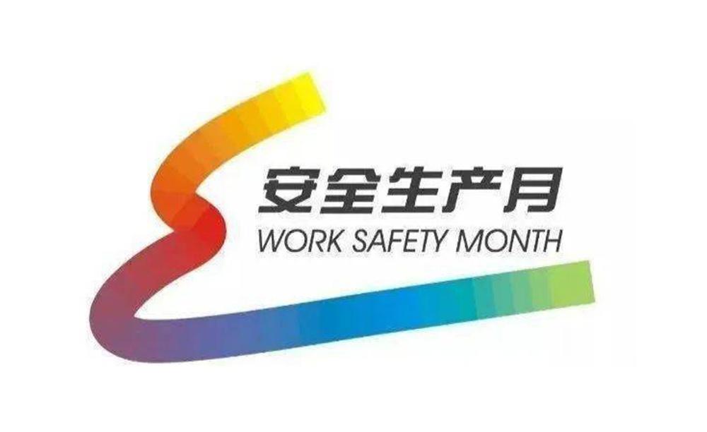"""晋能控股集团""""安全生产月""""宣传咨询日活动丰富多彩"""