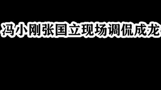 颁奖典礼神级调侃,张国立冯小刚调侃成龙,笑的吴京直拍手!