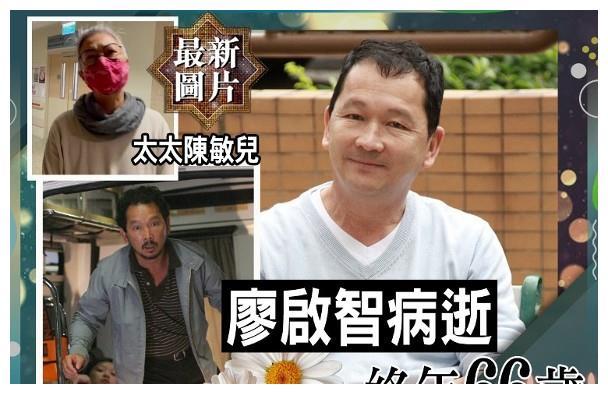 亲友透露廖启智最后时光:病房度过66岁生日,忍痛吃下一日三餐