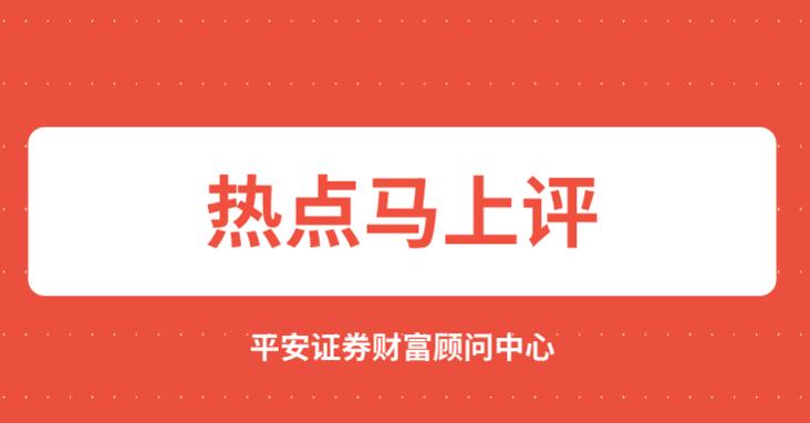 """《【杏耀平台登录地址】公募基金规模再回""""巅峰""""!7月新增规模近8千亿》"""