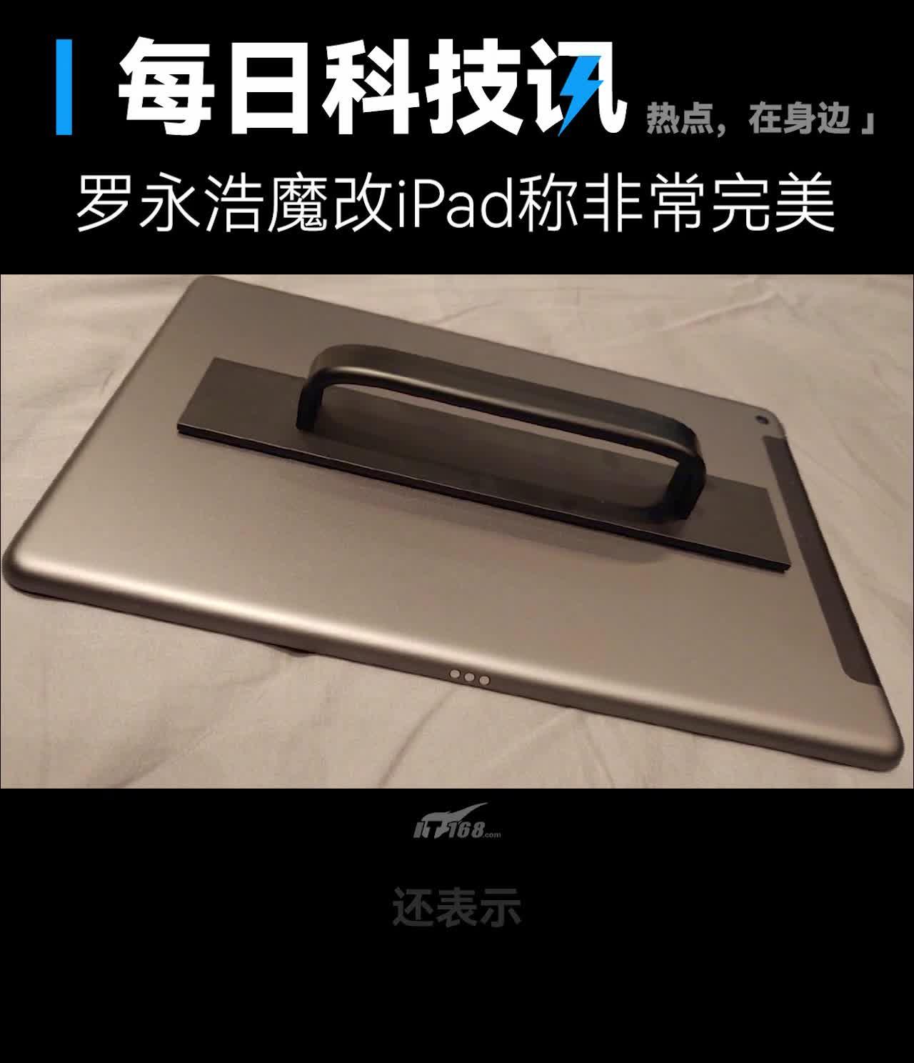 【罗永浩的iPad或世上最好?】