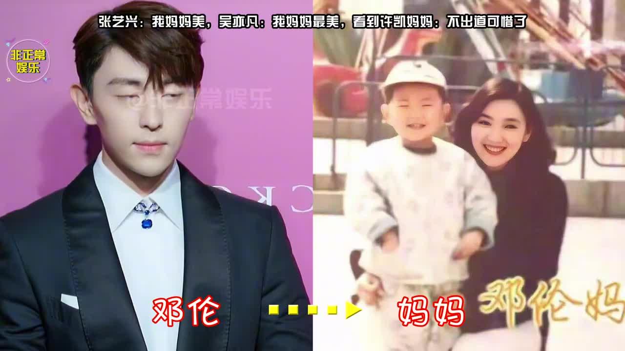 张艺兴:我妈妈美,肖战:我妈妈美,看到许凯妈妈:不出道可惜了