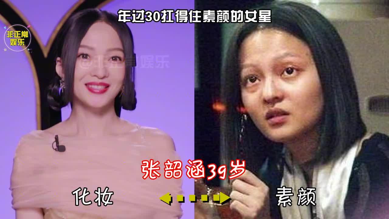 年过30敢素颜的女星,刘亦菲行,金晨也行,看到周迅:比化妆还