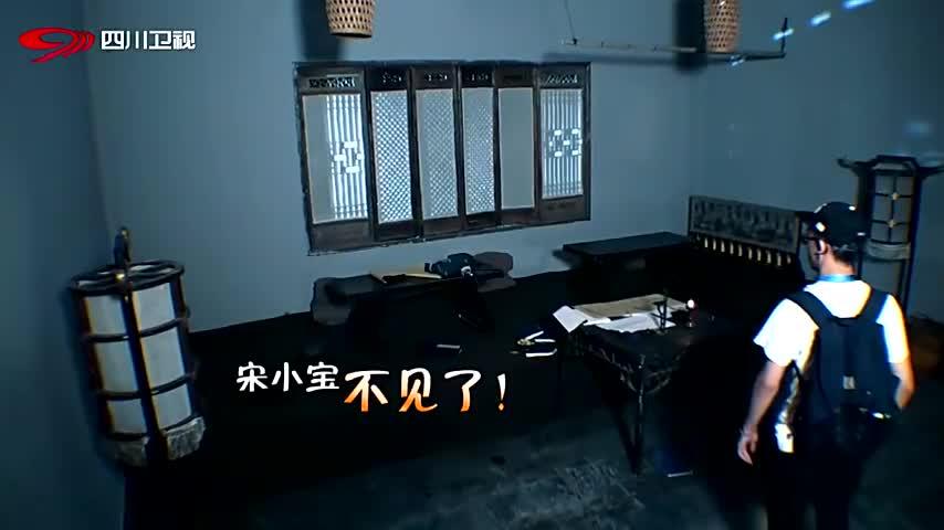 宋小宝偷着跑出屋,回来发现屋里多个人这下麻烦大了