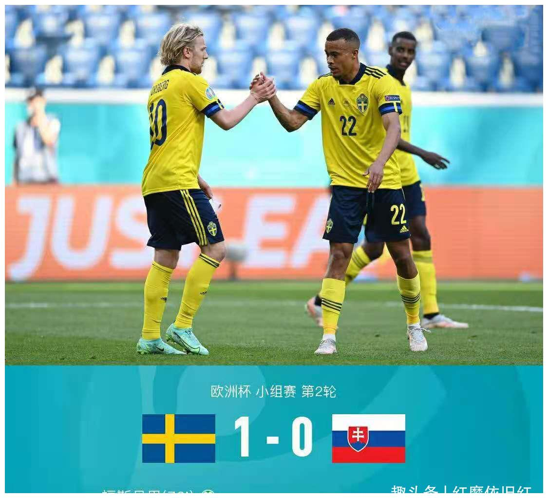 欧洲杯关键战,德甲悍将点射瑞典1:0斯洛伐克,哈姆西克表现平庸