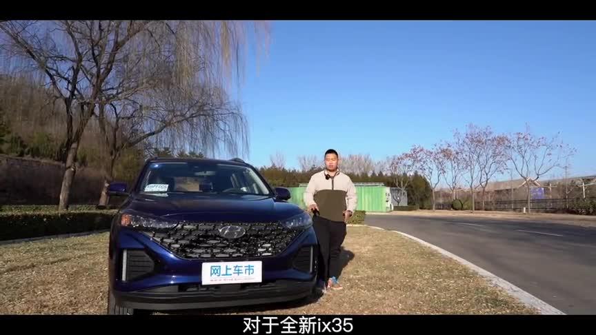 视频:现代ix35动态感受篇,车机系统更便利,场景语音控制功能