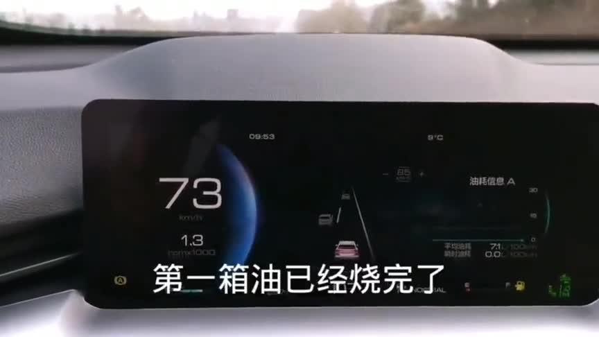 视频:第三代哈弗H6新车,这油耗大家觉得怎么样?