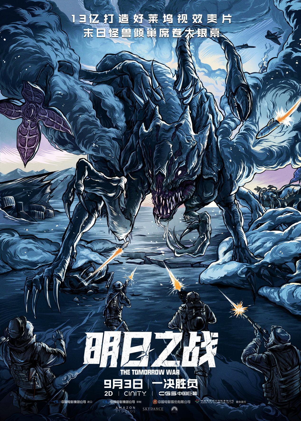 明日之战-电影百度云网盘完整下载