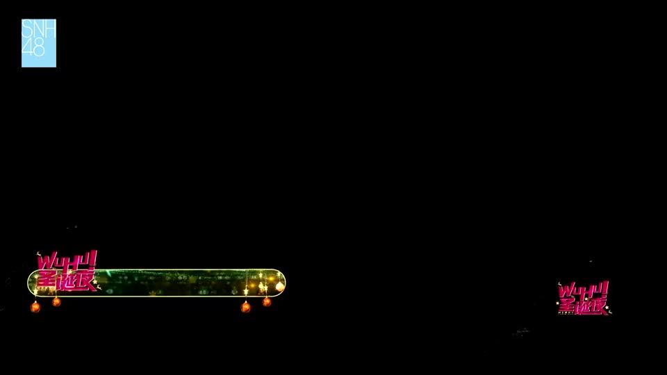 一曲SNH48的《关不掉》,SNH48在圣诞节对你表示无限的思念