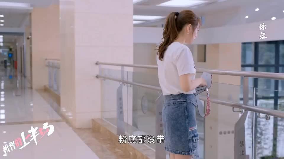 樊潇雨看到男友的前女友后,内心极度自卑,完全被比下去了啊!