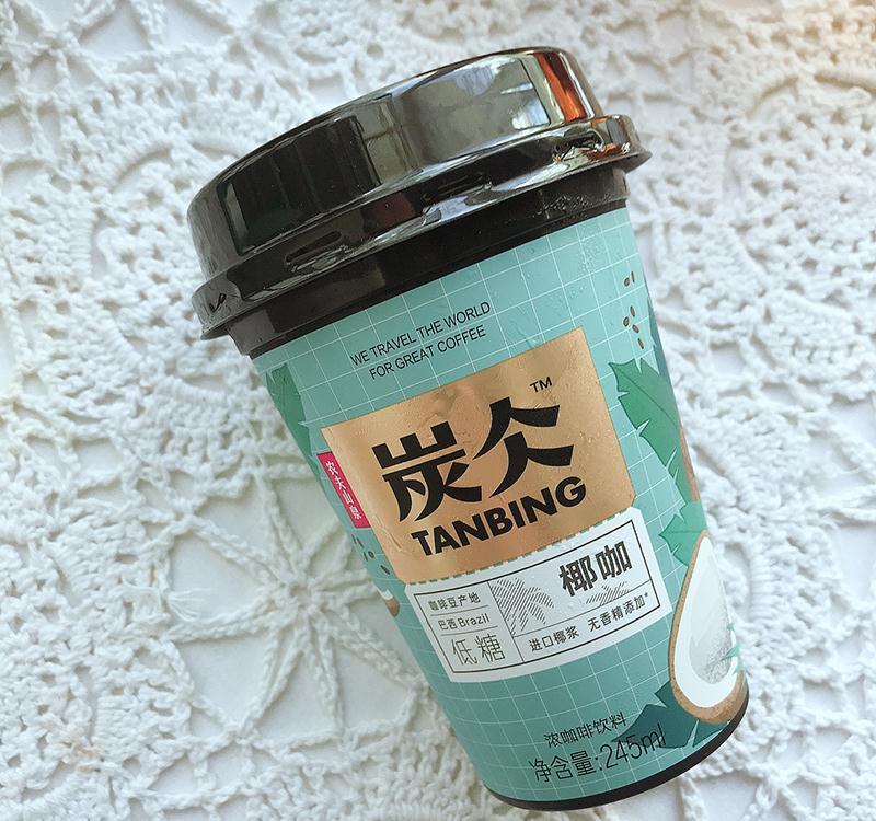 <b>快三彩票官网:低糖咖啡饮料 最近喝的提神的东西</b>