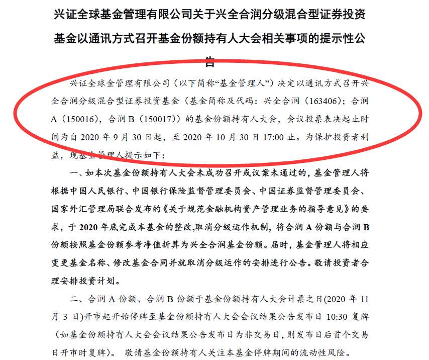 《【杏耀手机版登录】兴全合润30万红包拉票!巨无霸分级基金铁定转型,拟调整投资范围》
