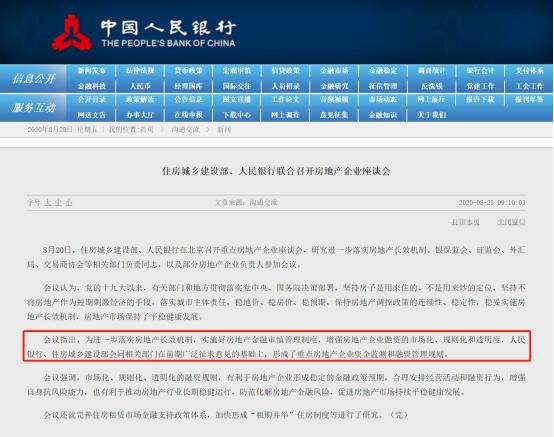 """《【万和城在线平台】富力地产26亿ABS被按""""终止键"""" 曾多次遭机构下调评级》"""
