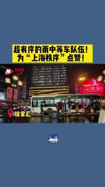 点赞!前两天在突然降温的上海街头,等公交的队伍秩序井然!