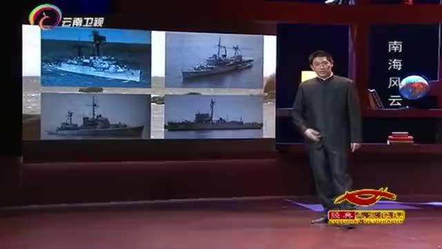 1974年,南越海军打响第一枪,我西沙群岛自卫反击战开始了