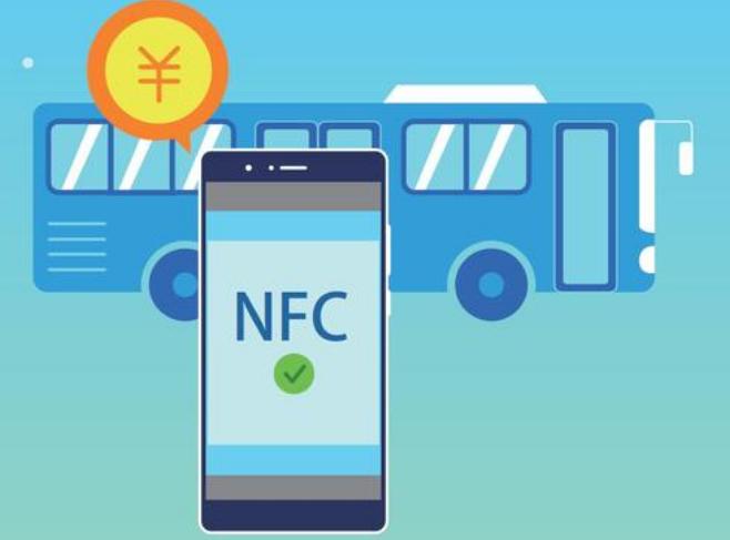 你的手机不支持NFC?那你可亏大了!