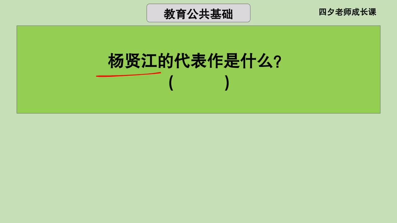 教育公共基础:杨贤江的代表作是什么?